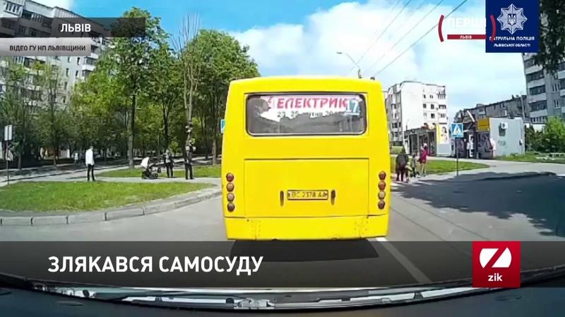 Розлючені львів'яни зупинили автобус через небезпечний маневр