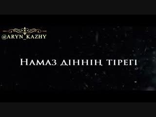 Намаз Діннің Тірегі - Ерлақ Ақатаев Ұстаз.
