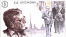 Shostakovich HAMLET OP 32 A