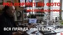 ПОРТРЕТ ПО ФОТО Мастер-класс (анонс) Олег Беседин, Иркутск