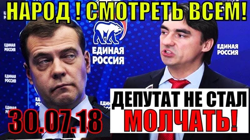 ЕДИНАЯ РОССИЯ в ШОКЕ от ЕГО СЛОВ в Госдуме! Страна ЗАГИБАЕТСЯ, нищета ПРОЦВЕТАЕТ