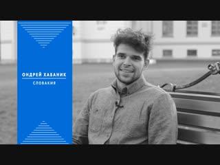 Интервью со студентом ТГУ Ондреем Хабаником