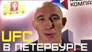UFC в Петербурге. Главный бой Олейник - Тыбура