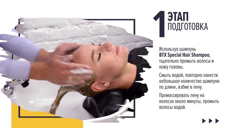 Инструкция по применению ботокса для волос BTX Classic Thermo Mask