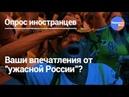 Иностранцы об ужасной России