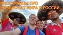 Иностранные фанаты о Чемпионате Мира по футболу в России