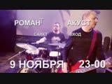 Lea Pard 9 ноября Санкт-Петербург бар Парабеллум Банковский 3