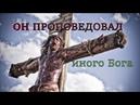 Иисус Христос НЕ СЫН БОГА Израиля. Неопровержимый факт!