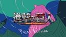 SHINGEKI NO KYOJIN OPENING 5 PAINT VERSION