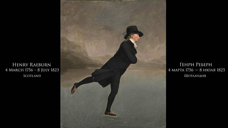Henry Raeburn - Генри Реберн - Подборка картин под музыку (RUS/ENG)