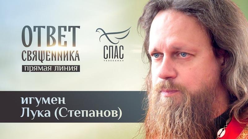 ОТВЕТ СВЯЩЕННИКА ИГУМЕН ЛУКА СТЕПАНОВ