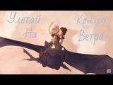 HTTYD Hiccup and Astrid - Fly Song (Улетай на крыльях ветра)