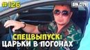 ГОРОД ГРЕХОВ 126 - СПЕЦВЫПУСК ЦАРЬКИ В ПОГОНАХ ФСБ, СК, ПРОКУРАТУРА