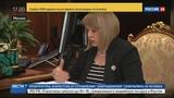 Новости на Россия 24 Памфилова передала Путину данные о нарушениях на думских выборах
