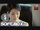[Озвучка SOFTBOX] Внутренняя красота 05 серия