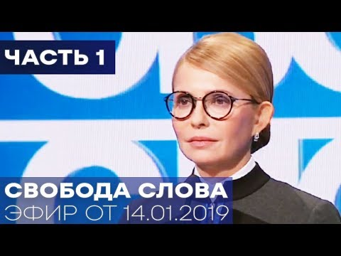 Тимошенко В Новый экономический курс вложено знания тысяч людей Свобода слова 2019