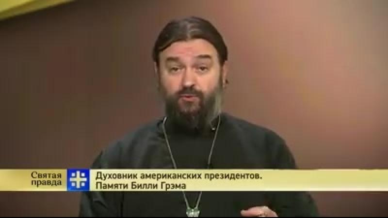 Андрей Ткачев - о всемирно известном баптистском проповеднике, духовном советнике американских президентов - Билли Грэме