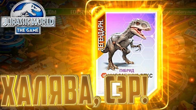 Халявный ИНДОМИНУС РЕКС - Jurassic World The Game 142
