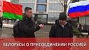 Беларусь в составе России Соцопрос. Что белорусы думают об этом