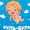 Раннее плавание Симферополь Буль Буль