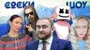 Соски шоу 10 Арашуков Путин Fortite Marshmallow Последний клип Децла Куинджи Замена лиц