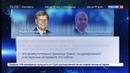Новости на Россия 24 • Идейный вдохновитель Акта Магнитского лишился американской визы