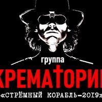 """Крематорий """"Стрёмный корабль-2019"""""""