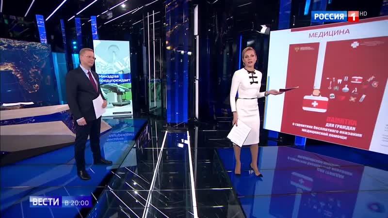 Минздрав назвал все бесплатные медицинские услуги для россиян.