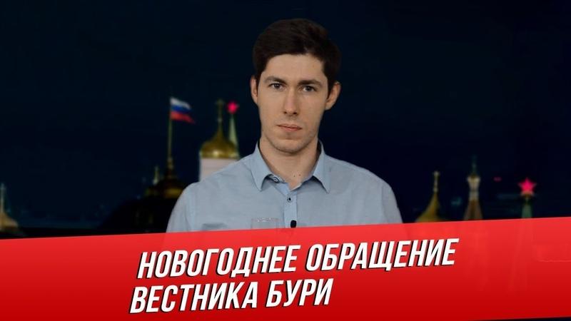 Новогоднее обращение Вестника Бури. Вместо Путина