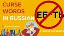 Американец объясняет слово Ебать в русском | Russian Curse words
