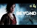 Прохождение Beyond Two Souls часть 4 Pandorik 2.0