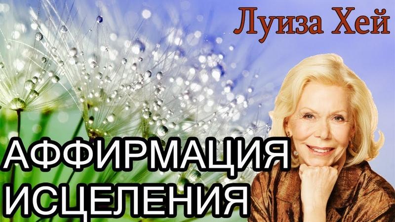 ЛУИЗА ХЕЙ. Аффирмация на исцеление.