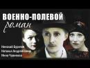 Фильм Военно-полевой роман_1983 (мелодрама, военный).