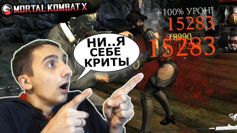 ЭТО ПРОСТО ЗАОБЛАЧНЫЕ КРИТЫ Я В ШОКЕ Mortal Kombat X mobile ios