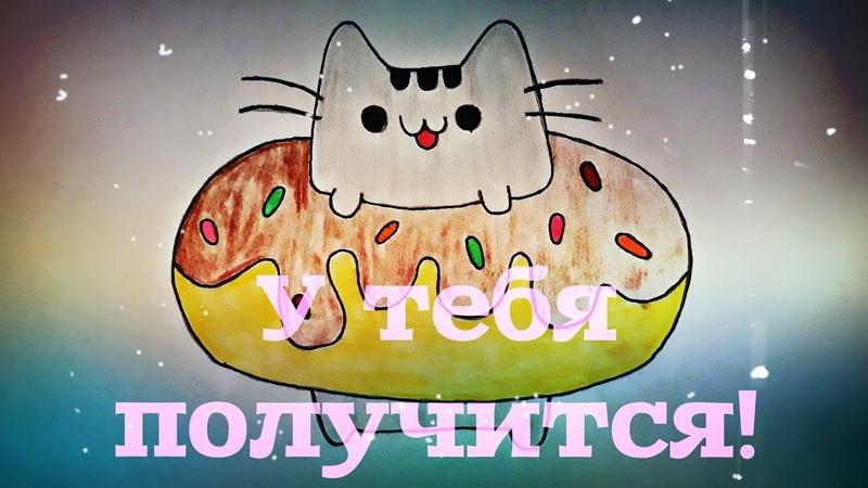 Рисуем Кота Пушина в пончике вместе! Как нарисовать Кота Пушина в пончике? №63