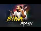 Bina Mahi (Full HD) Kamal Barkat New Punjabi Songs 2018 Latest Punjabi Songs 2018