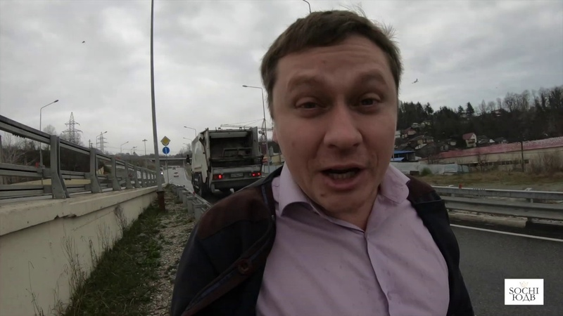 В Сочи приехал МУСОР! SOCHI-ЮДВ |ЖК Cочи ||Квартиры в Cочи