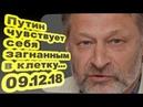 Дмитрий Орешкин - Путин чувствует себя загнанным в клетку 09.12.18