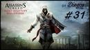 Assassin's Creed® Эцио Аудиторе Коллекция 31 Куртизанки