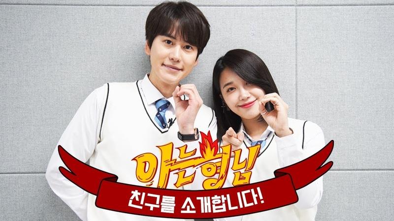 [EVENT l 형.친.소] 돌아온 예능 황태자 '규현(Kyu Hyun)' X 호러퀸으로 돌아온 '정은지(Jeong Eun Ji)