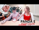 PANDA E ПРЕМЬЕРА КЛИПА ШКОЛЬНАЯ ПАРОДИЯ Novella Я хочу Black Bacardi