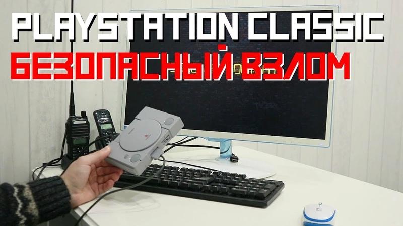 PlayStation Classic взломана! 2 Запускаем любые игры и cоздаем свою карусель в меню [Игры]