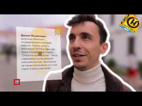 БелБренд_ОНТ_Рубрика ЛИФТ. Даниил Филиппович