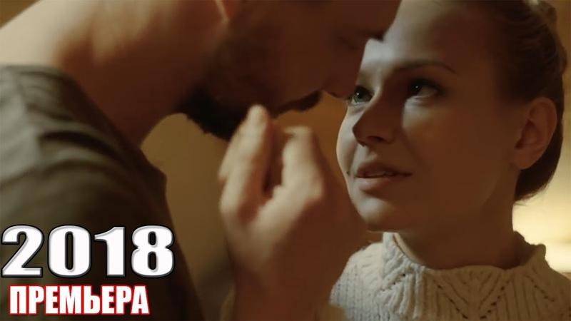 Самый новый фильм 2018 недавно появился! СЕРДЦЕ СЛЕДОВАТЕЛЯ Русские мелодрамы 2018, новинки 2018 HD