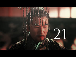 Легенда о Ми Юэ / The Legend of Miyue - [21/81] серия