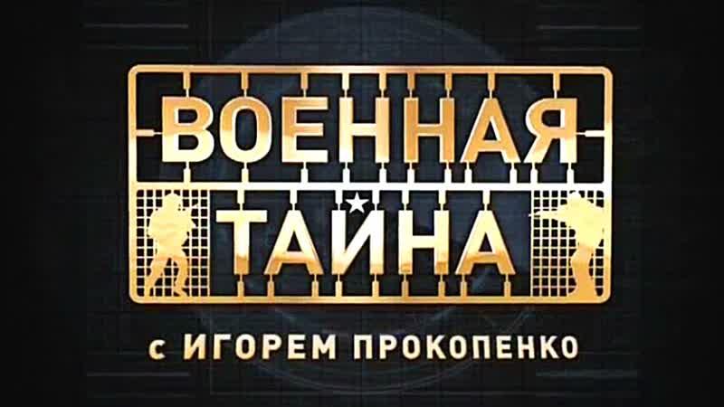 Военная тайна Часть 2 01 06 19 Чудеса на виражах Жизнь на прокат