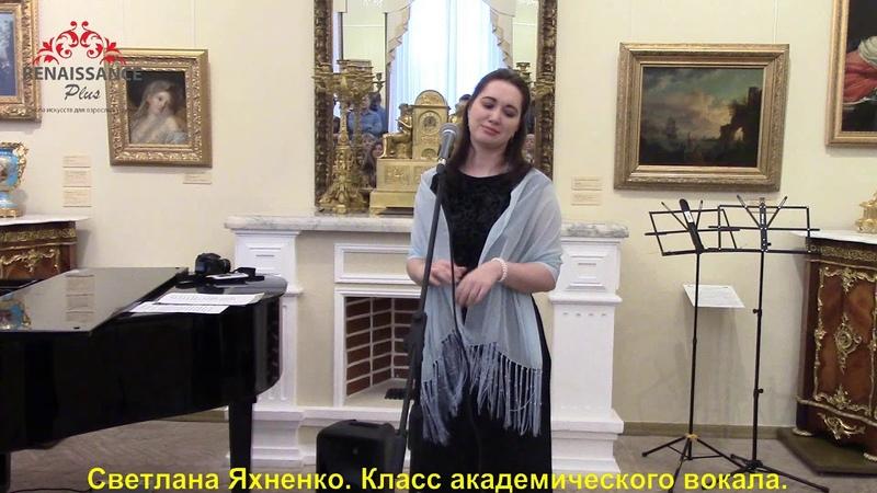 Омск Светлана Яхненко занимается в классе академического вокала.