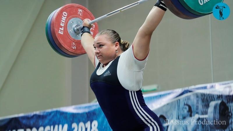 Чемпионат России по тяжелой атлетике 2018. Женщины 90 кг