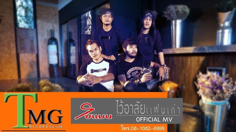 ไว้อาลัยแฟนเก่า วงโซแมน | TMG OFFICIAL MV