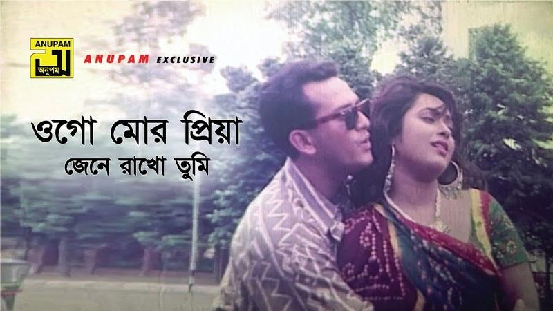 Ogo Mor Priya   ওগো মোর প্রিয়া   Salman Shah Lima   Agun Kanak Chapa   Prem Juddha